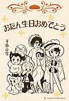 Tezuka_birthdaycard2010